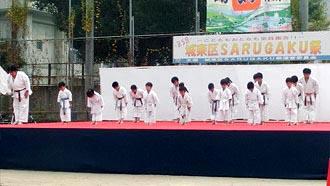 第5回SARUGAKU祭 空手演武 | 全員で礼