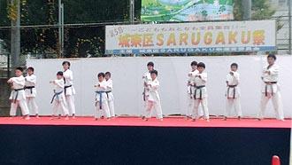 第5回SARUGAKU祭 空手演武 | 正拳突き