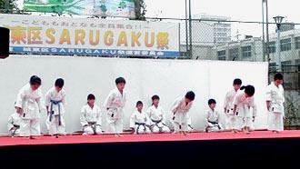 第5回SARUGAKU祭 空手演武 | 幼児の形-礼