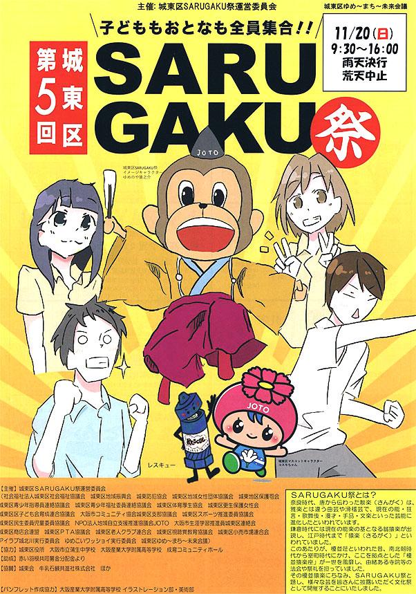 第5回SARUGAKU祭 パンフレット