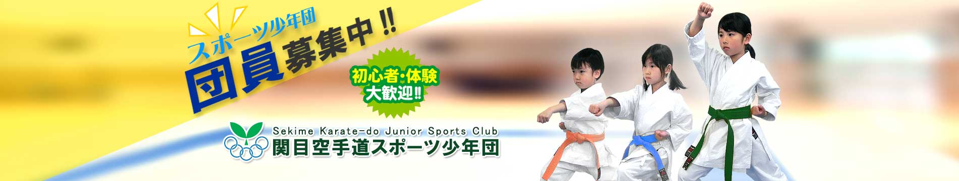 スポーツ少年団 関目空手道